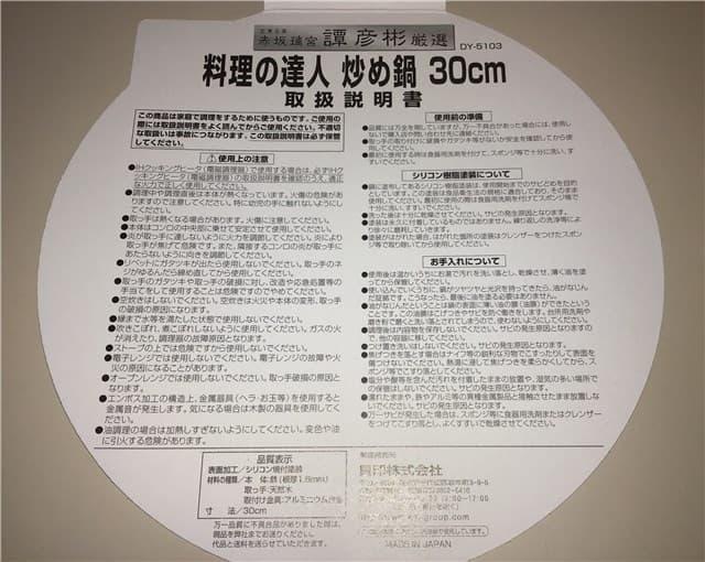 料理の達人-譚彦彬炒め鍋-説明書裏