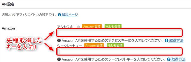 PA-API-v5-Cocoon設定3