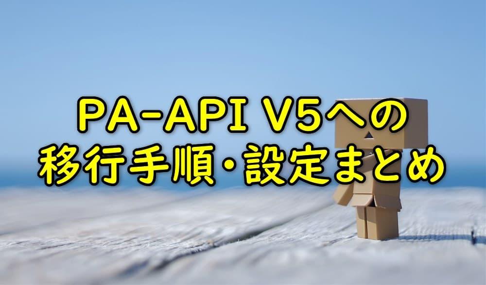 PA-API-V5移行手順キャッチ画像