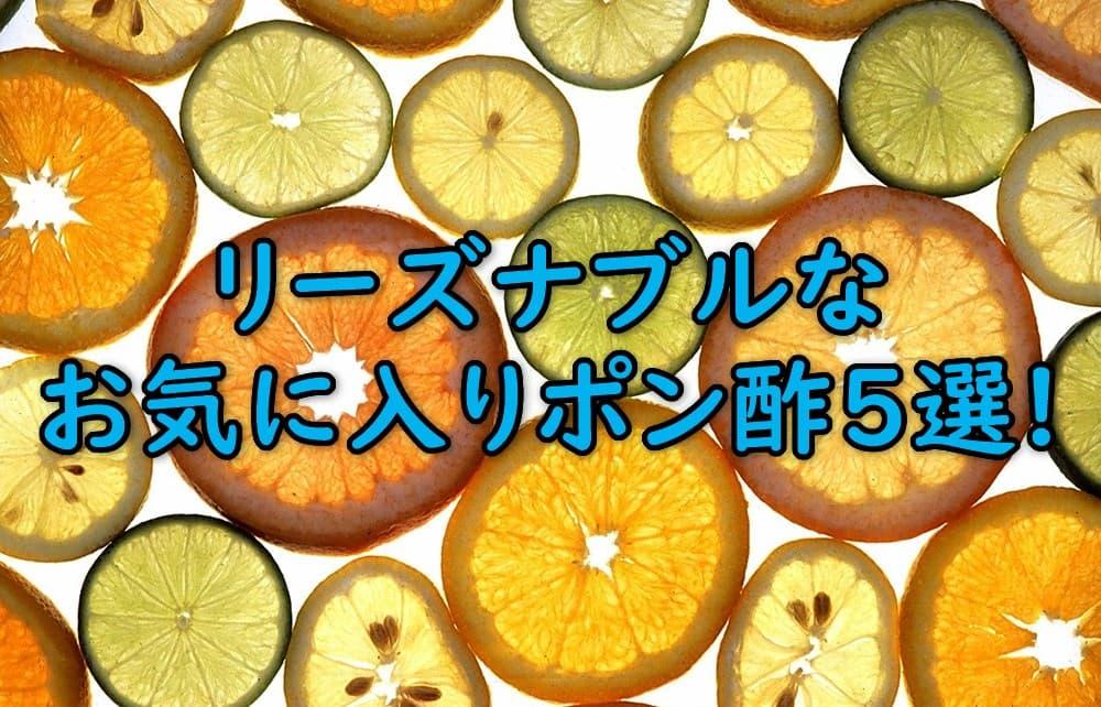 ぽん酢5選キャッチ画像