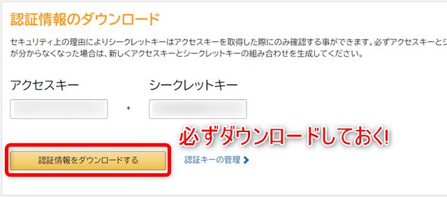 アクセスキー_シークレットキー取得手順3