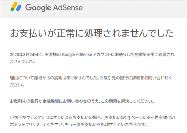 googleアドセンス入金未処理メール