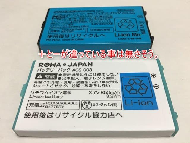 GBASP純正バッテリーと互換バッテリー