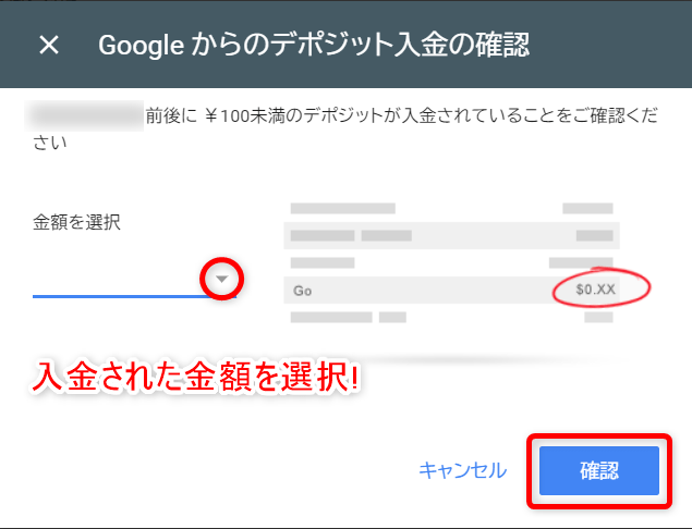 googleアドセンスデポジット入金確認