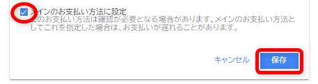 googleアドセンス支払方法設定3-1