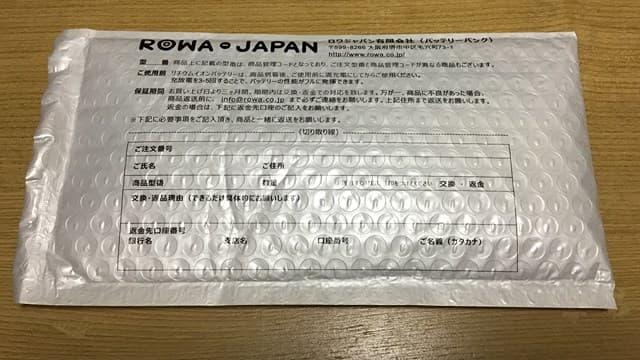 GBASP用互換バッテリー郵送袋