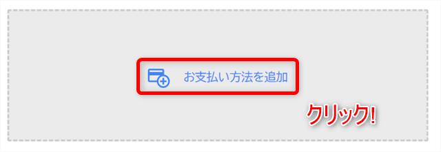 googleアドセンス支払方法設定2