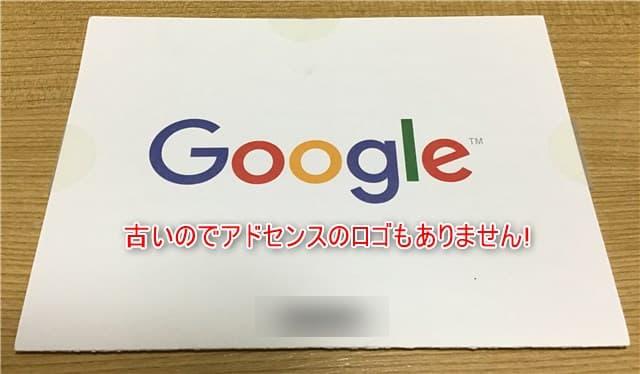 google_PINハガキ1