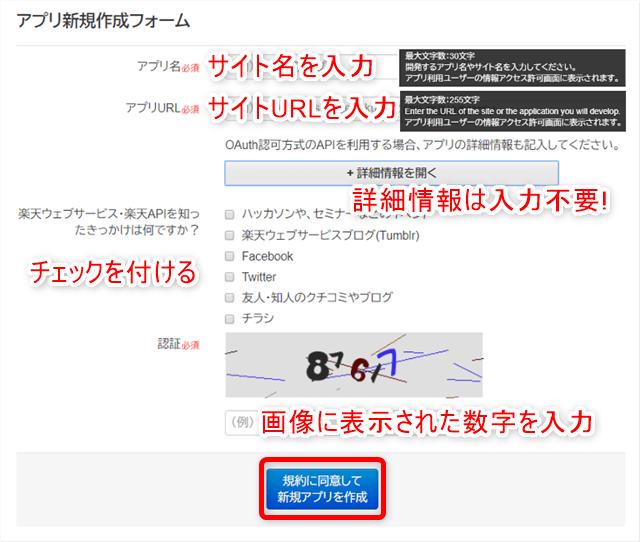 新規アプリ登録2
