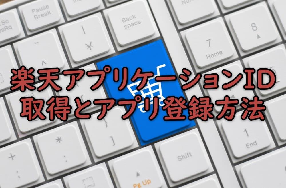 楽天API利用方法キャッチ画像