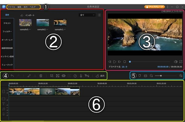 EaseUS-Video-Editor-UI全体