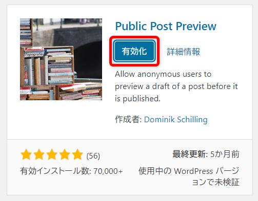 PublicPostPreviewプラグイン追加手順4
