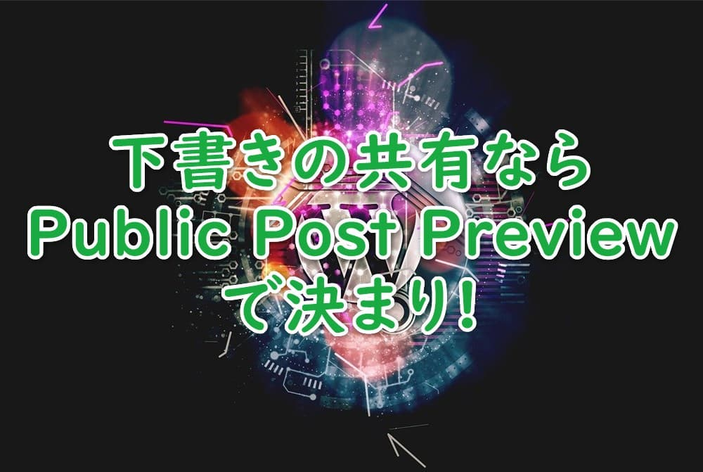 PublicPostPreviewTOPキャッチ