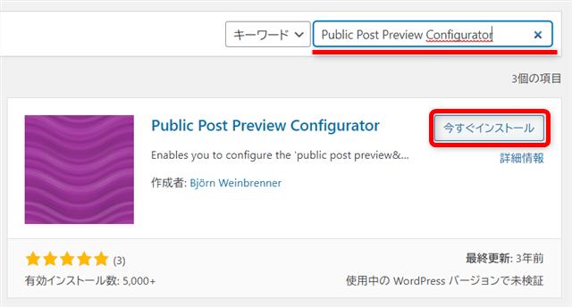 PublicPostPreviewConfigurator使い方1