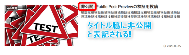 WordPress公開状態説明2