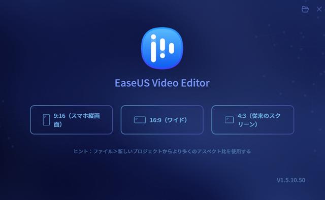 EaseUS-Video-Editorアスペクト比選択