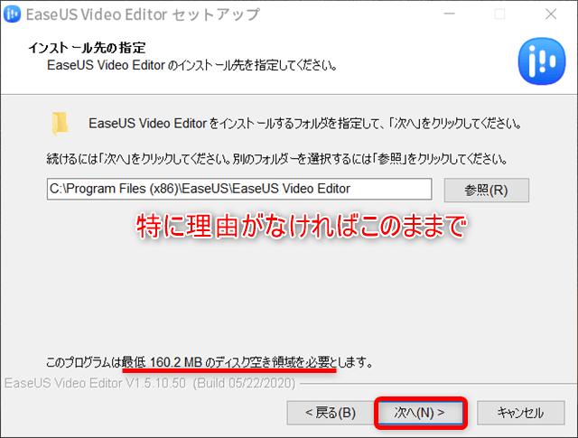 EaseUS-Video-Editorインストール手順7