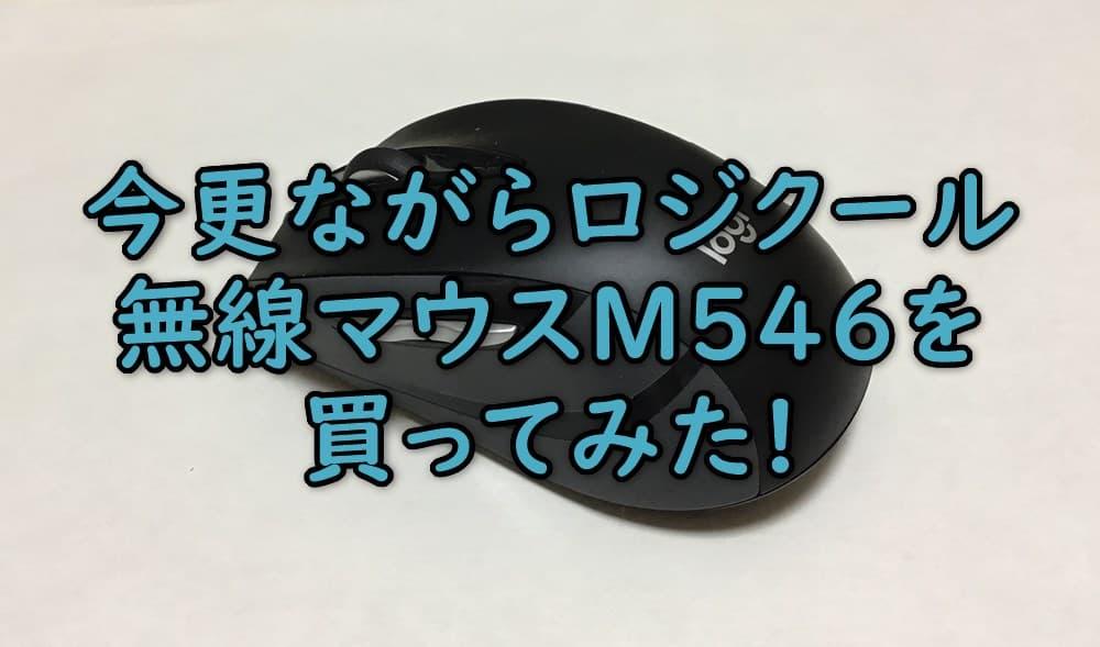 ロジクール無線マウスM546キャッチ画像