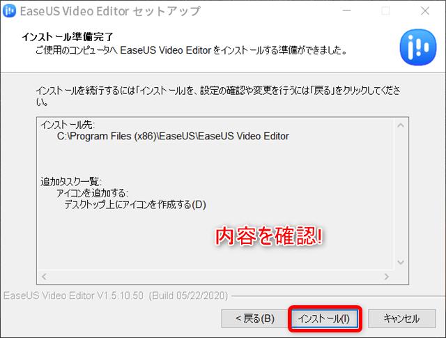 EaseUS-Video-Editorインストール手順9