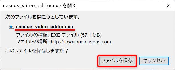 EaseUS-Video-Editorインストール手順2