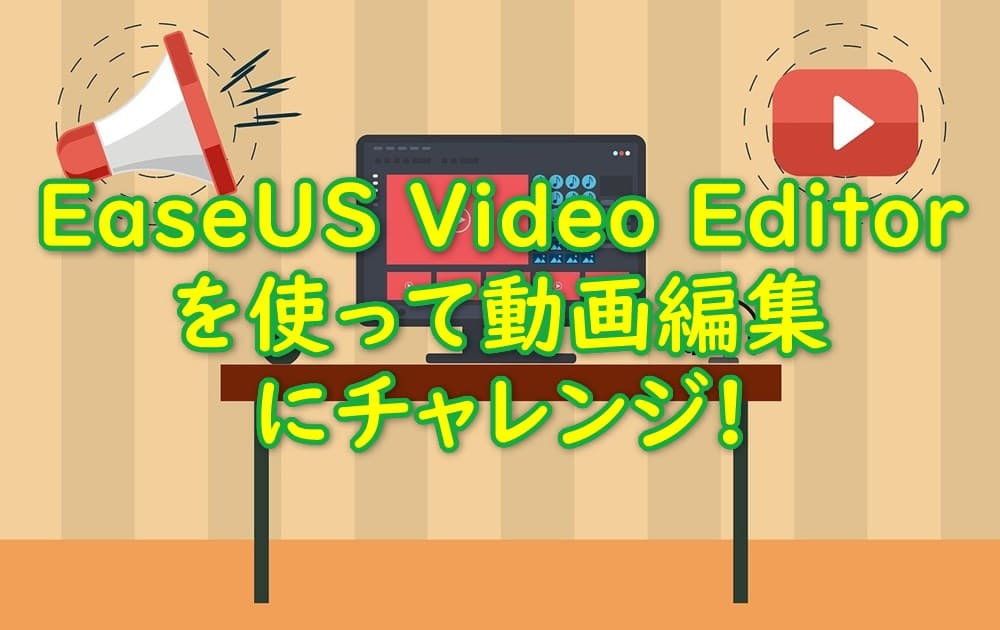 EaseUS-Video-Editorキャッチ画像