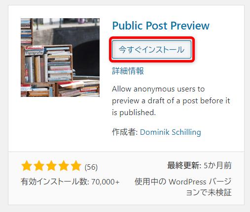 PublicPostPreviewプラグイン追加手順3