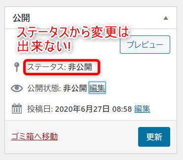 WordPressステータス説明5