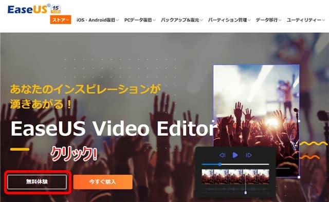 EaseUS-Video-Editorインストール手順1