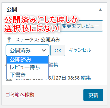 WordPressステータス説明4