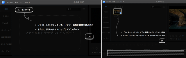 EaseUS-Video-Editor初回起動チュートリアル