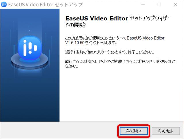 EaseUS-Video-Editorインストール手順5