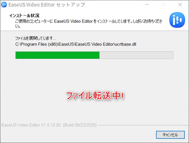 EaseUS-Video-Editorインストール手順10