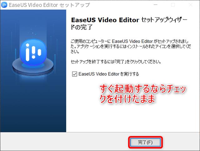 EaseUS-Video-Editorインストール手順11