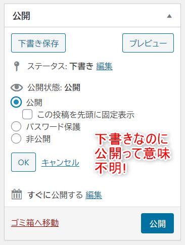 WordPress公開状態説明1