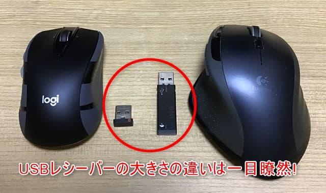ロジクールM546とMX1100比較画像