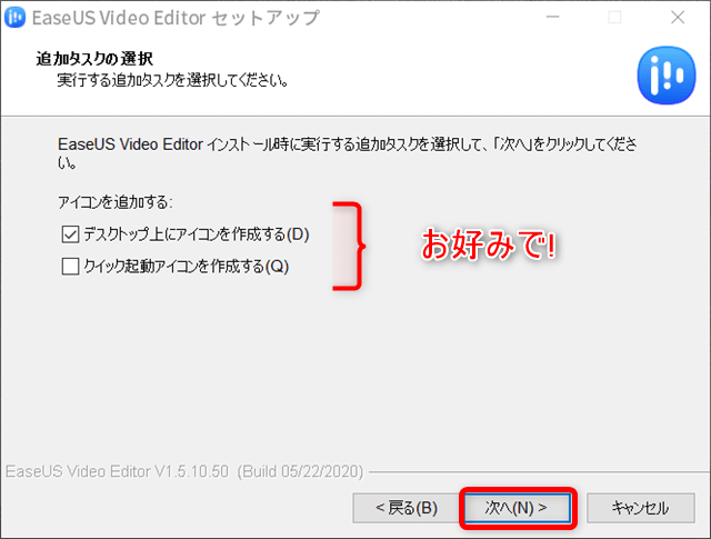 EaseUS-Video-Editorインストール手順8