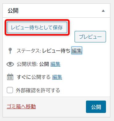 WordPressステータス説明2