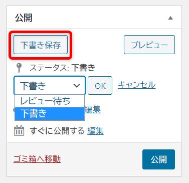WordPressステータス説明1
