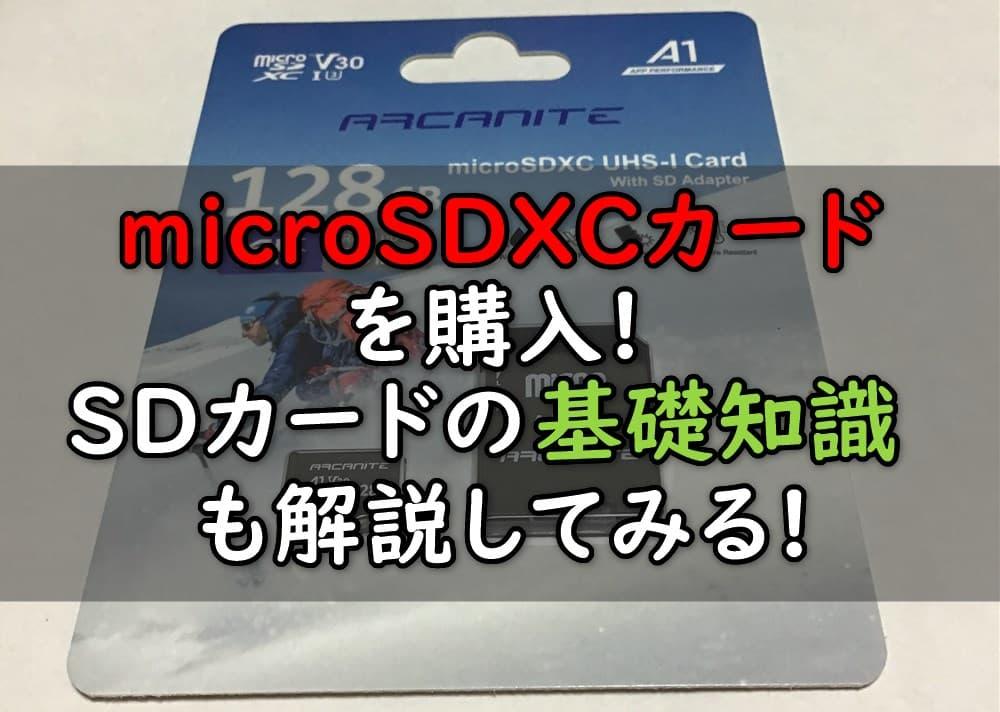 SDカードレビューと解説キャッチ画像