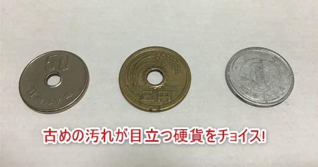 硬貨洗浄前1