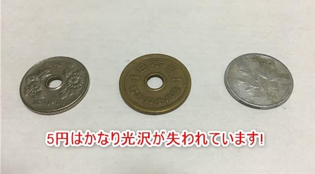 硬貨洗浄前2