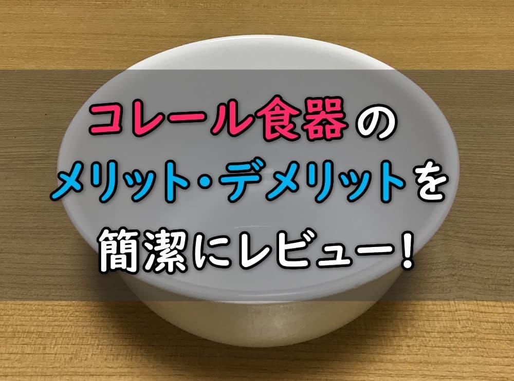 コレール食器レビューキャッチ画像