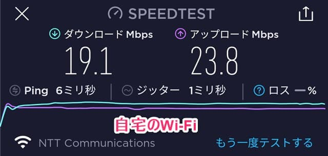 OCNモバイルONEスピードテスト-WiFi