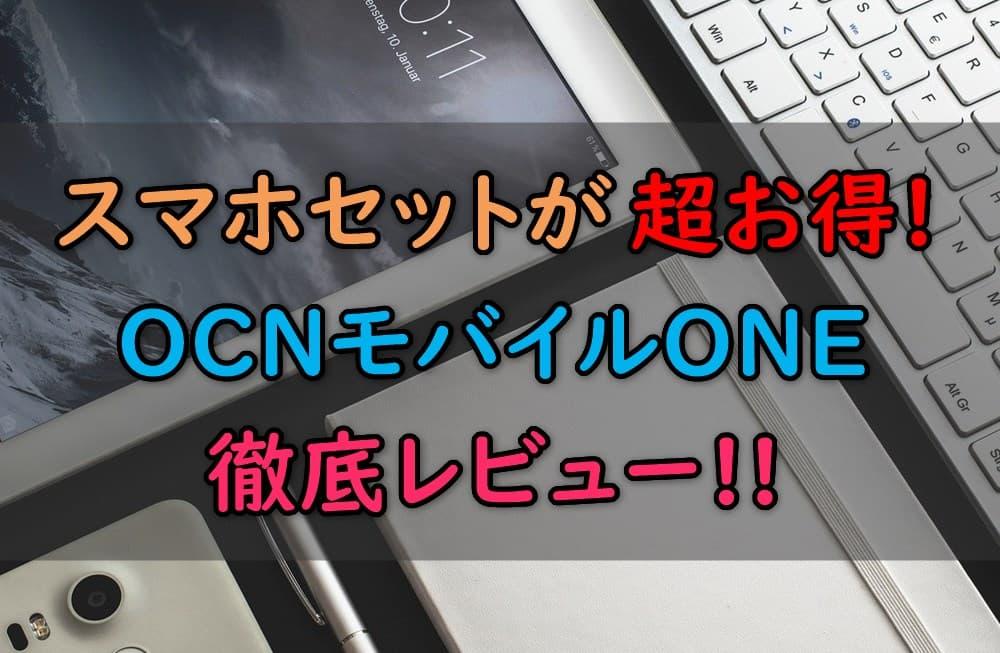 OCNモバイルONEレビューキャッチ画像