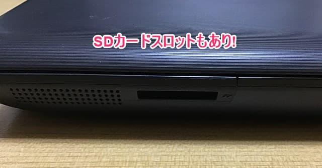 激安i5搭載中古ノートインターフェース3