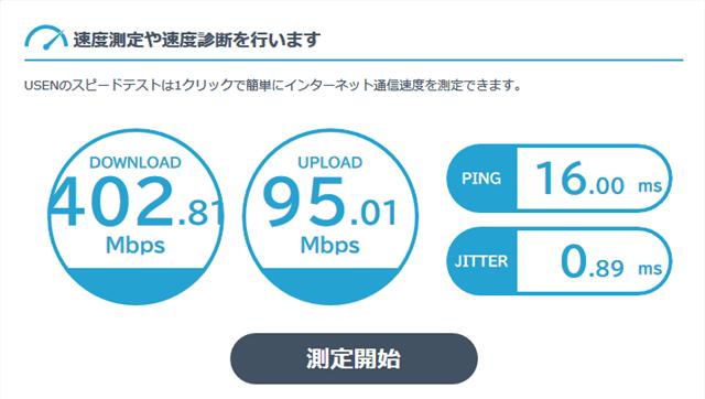 激安i5搭載中古ノート_インターネットスピードテスト