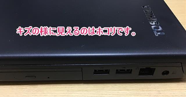 激安i5搭載中古ノートインターフェース1