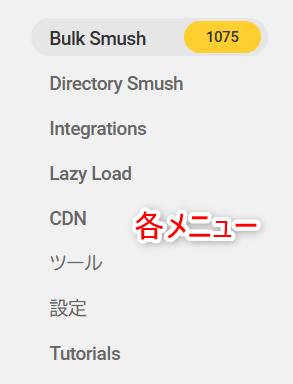 Smushの設定3