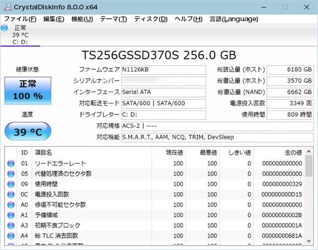 激安i5搭載中古ノート_SSD情報