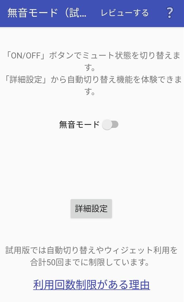 無音モードアプリ画面